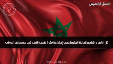 صورة إهداء الى مهرجان الجالية المغربية