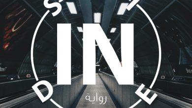 """صورة انتهى الكاتب""""محمود الجد""""من رواية """"أنسايد"""""""