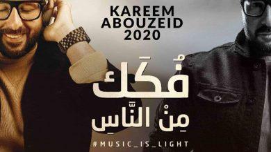 """صورة أطلالة جديدة للفنان كريم أبو زيد في ألبوم جديد"""" فكك من الناس"""""""