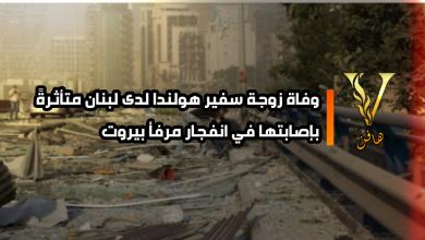 صورة وفاة زوجة سفير هولندا لدى لبنان متأثرةً بإصابتها في انفجار مرفأ بيروت