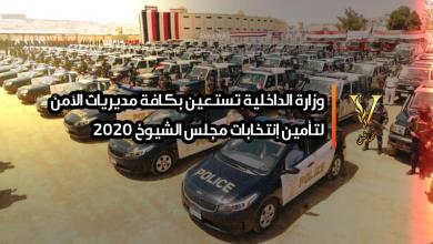 صورة وزارة الداخلية تستعين بكافة مديريات الأمن لتأمين إنتخابات مجلس الشيوخ 2020
