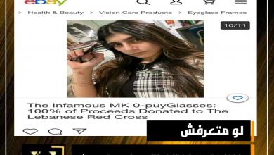 """صورة مايا خليفة: """"حزب الله أكثر خزيًا مني عند الله"""""""