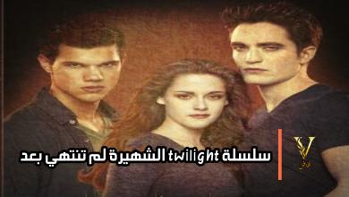 صورة سلسلة Twilight الشهيرة لم تنته بعد