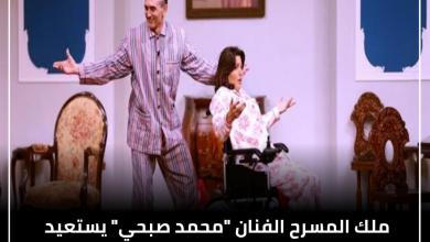 """صورة ملك المسرح الفنان """"محمد صبحي"""" يستعيد حرفته القديمة في وضع الحكمة وسط وابل من الكوميديا في """"أنا و النحلة والدبور"""""""