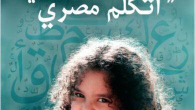 """صورة مبادرة """"إتكلم مصري """""""