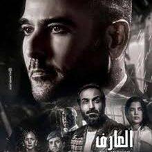 صورة كيف اشترك أحمد عز وأحمد فهمي في la casa de papel!!