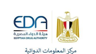 صورة هيئة الدواء المصرية … تسحب 5 مضادات حيوية من الصيدليات تعرف عليهم