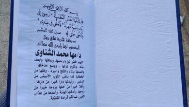 """صورة رحيل المخرجة """"مها الشناوي"""" الأستاذة بمعهد السينما.. والعزاء تلغارفيا"""