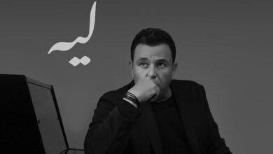 """صورة """"ليه"""" لمحمد فؤاد تتخطى المليون المشاهدة"""