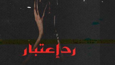 """صورة فهد حسن يطرح فيلم """"رد إعتبار"""""""