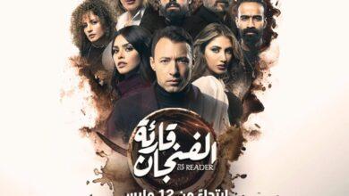 صورة موعد انطلاق مسلسل «قارئة الفنجان» لأحمد فهمي